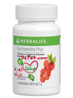 كبسولات هيربالايف شيزاندرا بلاس - Herbalife Schizandra Plus
