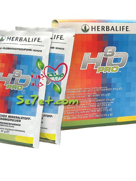 مشروب ايزوتونيك H3O Pro هيربالايف