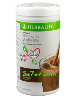 شيك هيربالايف - فورمولا 1 - بطعم شوكولاتة