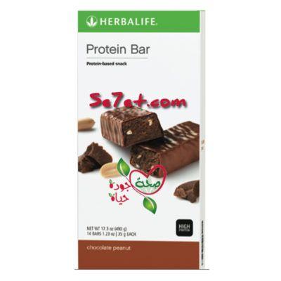 ألواح بروتين بار هيربالايف وجبة خفيفة بنكهة شوكولاته الفستق